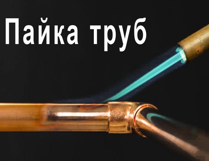 Газопламенная пайка медных теплообменников кожухотрубный теплообменник на высокие температуры